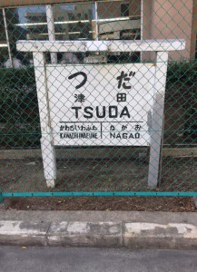 鳥居形駅名標